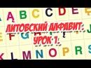 Литовский язык. Урок 1. Литовский алфавит.