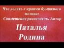 Совмещение распечаток Университет Декупажа Наталья Родина