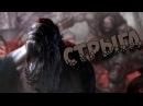 Славянская мифология: Стрыга