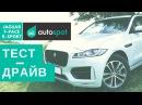 Тест-драйв нового JAGUAR F-PACE R-SPORT 2017