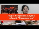 Лидия Георгиевна Зуева юбилей Варшавянки 11 выпуск