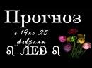 ♌ ЛЕВ ♌ Прогноз - гороскоп на неделю с 19 по 25 февраля 2018 года на картах ТАРО