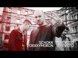 Schokk &amp Oxxxymiron - То густо, то пусто