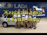 Lada Vesta/Лада Веста и Chevrolet Niva/ Шевроле Нива с выгодой