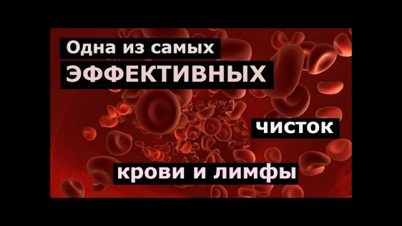 Чистка крови и лимфы по методу Нормана Уокера.
