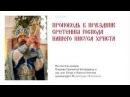 Архим Мелхиседек Артюхин Проповедь в праздник Сретения Господня