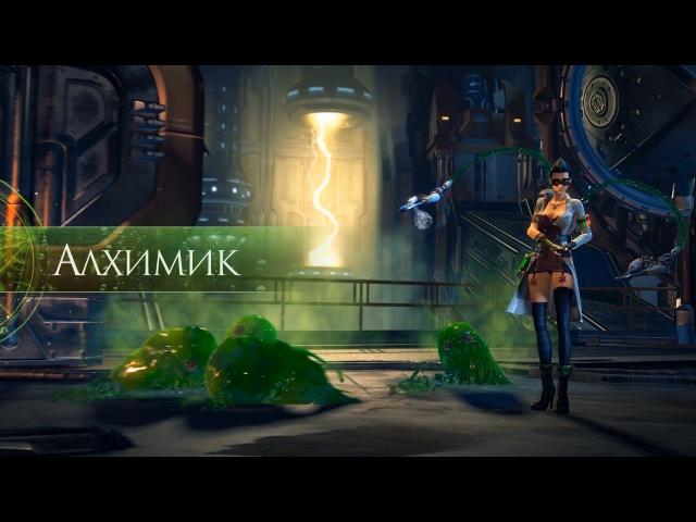Обзор класса Алхимик
