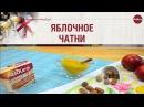 Чатни из яблок индийский яблочный соус Пошаговый видеорецепт от Айдиго