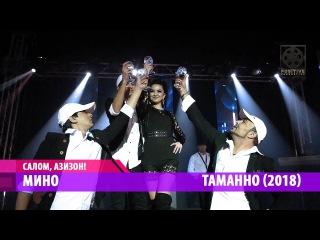 Mino -Tamanno (2018) | Мино - Таманно (2018)
