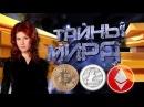 Криптовалюта с Анной Чапман Тайны на РЕН ТВ Финансовый заговор Биткоин Ehtereum Dash Ripple Bitcoin