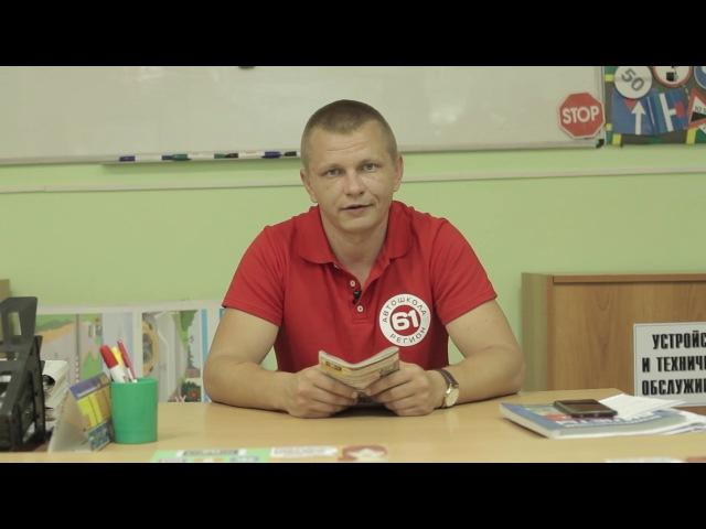 Дворик (экзамен в ГАИ)   Автошкола 61 Регион