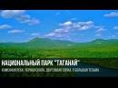 Южный Урал. Парк Таганай с высоты в 4K DJI Mavic Pro