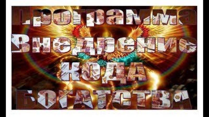 Программа Внедрение КОДА БОГАТСТВА
