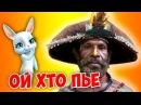 Ой хто пье Песня зажигалочка весёлая озорная переделка попурри ZOOBE Муз Зайка