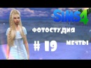 The Sims 4 /Фотостудия мечты / 19/Куда пропал Алан!!