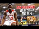 Zion Williamson OFFICIAL Senior Year Mixtape CERTIFIED High School LEGEND