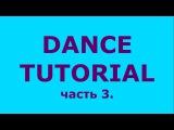 Учим хип-хоп танец. Missy Elliott - One Minute Man. Hip-hop Dance Choreo. Part 3.