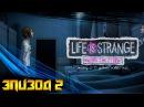 Прохождение Life Is Strange: Before The Storm на раусском — Эпизод 2 (без комментариев)