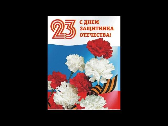 с 23 февраля - поздравление Павла Грудинина