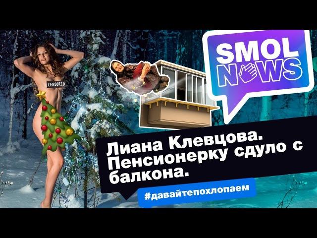 SMOLNEWS 16: Голая модель из Иркутска. Медаль за халатность. Пенсионерку сдуло с балкона.