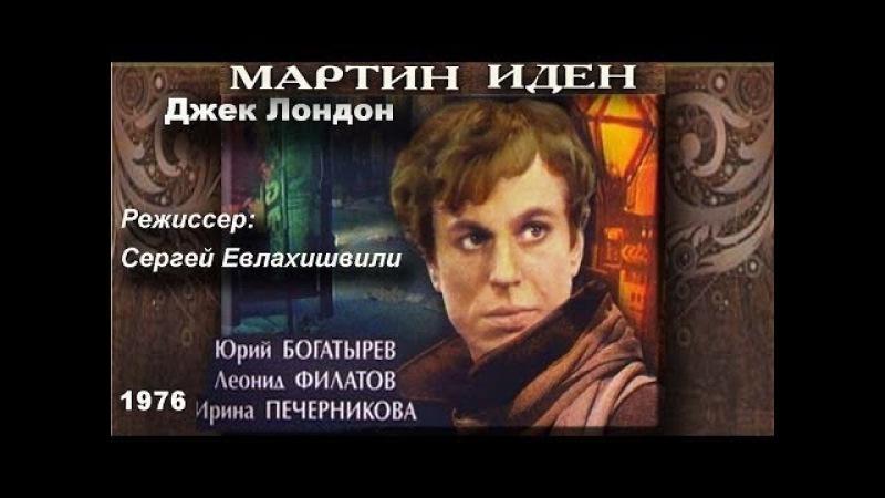 Мартин Иден Экранизация романа Джека Лондона 1976