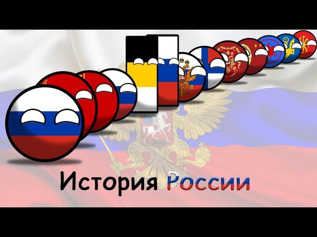 COUNTRYBALLS История России The History Of Russia