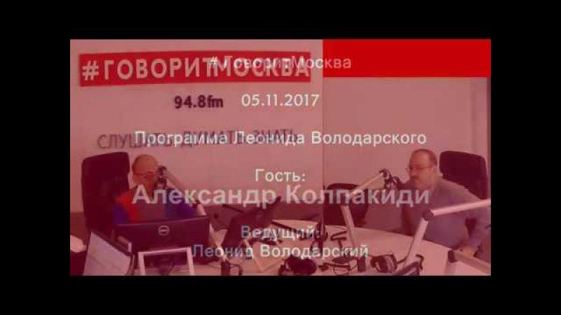 Большевики обуздали стихию. Историк Александр Колпакиди в программе Леонида Володарского. 05.11.2017