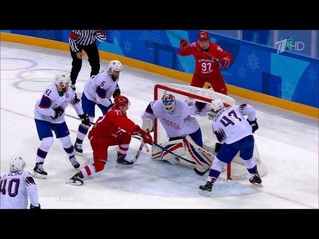 Россия Норвегия Мужчины Четвертьфинал Хоккей XXIII Олимпийские зимние игры