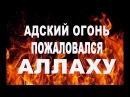 Адский огонь пожаловался Всевышнему Аллаху Хадис пророка ﷺ