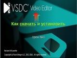 Как пользоваться VSDC Free Video Editor. Урок 1.