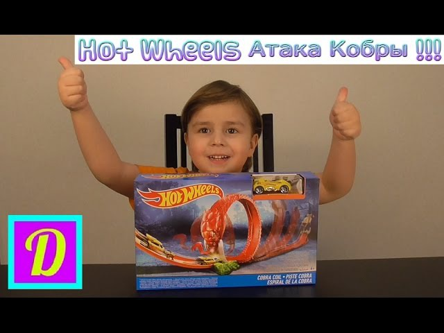 Хот Вилс Змея (Атака Кобры). Hot Wheels Cobra Coil