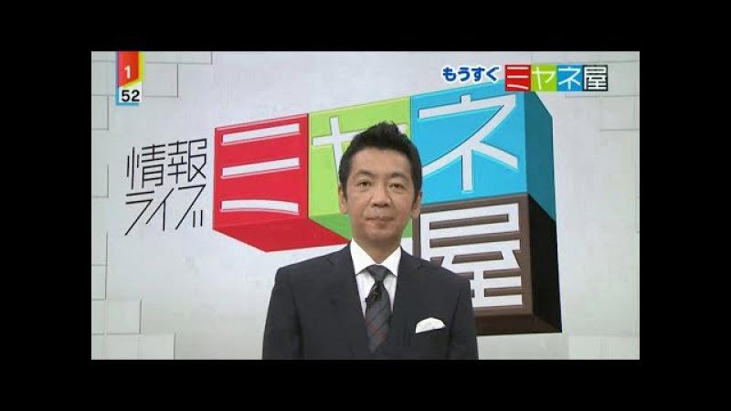 情報ライブ ミヤネ屋 2017年12月26日