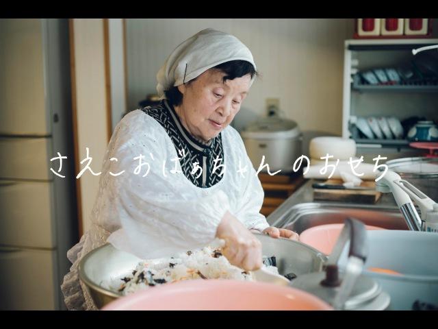 Grandma's Recipes|さえこおばあちゃんのおせち