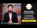 Хадис Оставление сомнительного Образ жизни мусульманина Бегенч абу Сумая урок 17