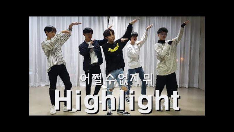 [창원TNS] Highlight(하이라이트)-어쩔 수 없지 뭐(Can Be Better) 안무(Dance Cover)