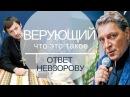 Верующий. Что это такое. Ответ Невзорову А. Г. Batushka ответит
