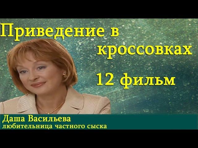 Любительница частного сыска Даша Васильева. Фильм 12. Привидение в кроссовках.