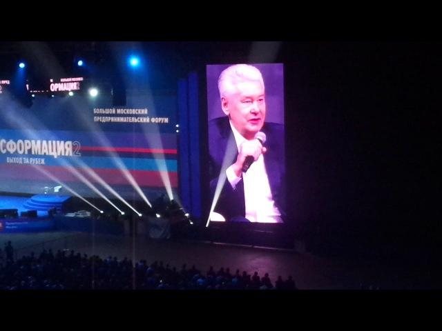 Выступление Сергея Семеновича Собянина на форуме Трансформация 2