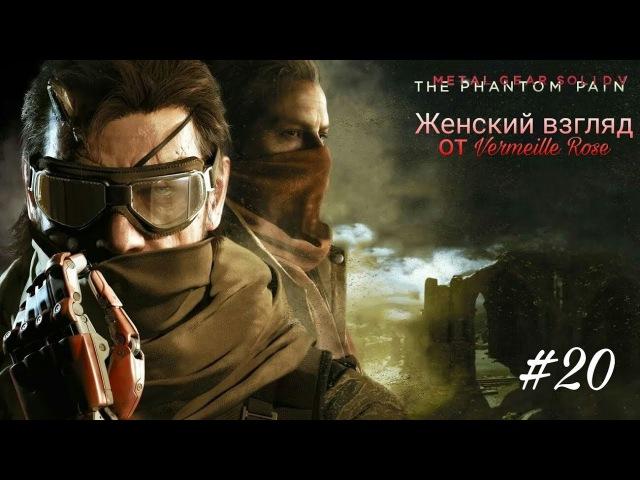 Metal Gear Solid V: The Phantom Pain - 20 Мущщина, вы слишком горяч! (18)