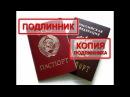 РФ выдаёт копии паспортов СССР