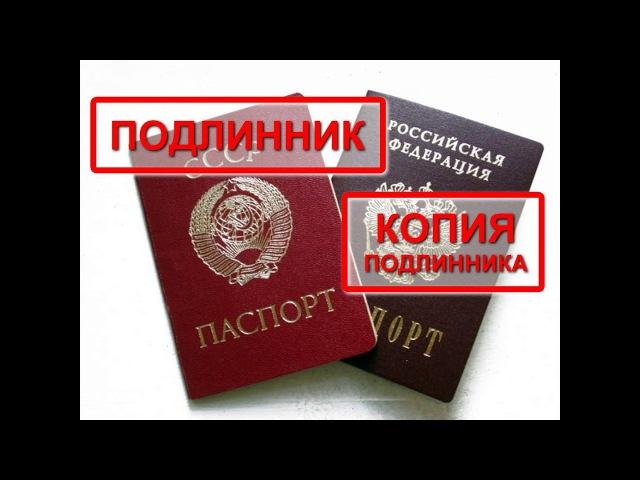 16РФ выдаёт копии паспортов СССР!