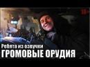 РЕБЯТА ИЗ ОЗВУЧКИ ГРОМОВЫЕ ОРУДИЯ 🌟 2С1 гвоздика боевая стрельба внутри танка