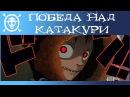 Как ЛУФФИ ПОБЕДИТ КАТАКУРИ КОНЕЦ арки Тотленд Темная Лошадка в One Piece Ван Пис ...