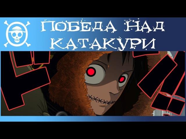 Как ЛУФФИ ПОБЕДИТ КАТАКУРИ?   КОНЕЦ арки Тотленд   Темная Лошадка в One Piece   Ван Пис ...