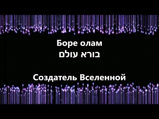 Тода / תודה / Спасибо - Uziya Tzadok / תודה / Узия Тзадок