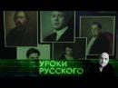 Захар Прилепин Уроки русского Урок №16 Вакулы пера Достоевский и Толстой на политической сцене