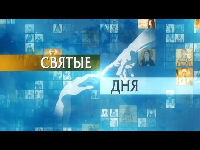 Святые дня - Святитель Пётр, митрополит Московский