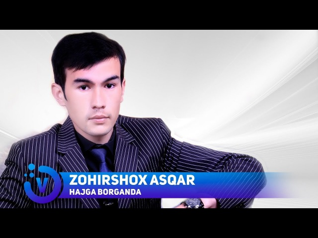 Zohirshoh Asqar - Hajga borganda | Зохиршох Аскар - Хажга борганда (sher)