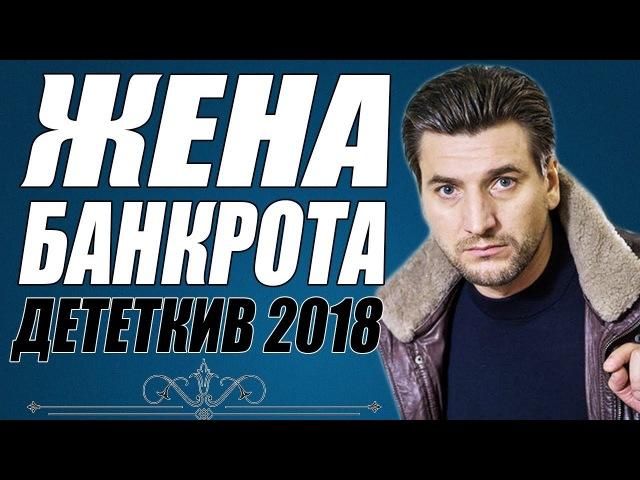 ФИЛЬМ 2018 ПОРВАЛ МИР ЖЕНА БАНКРОТА Русские детективы 2018 новинки премьеры 2018 HD