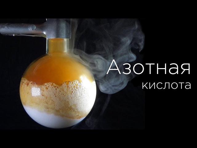 Получение концентрированной азотной кислоты